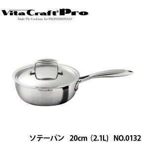 VitaCraftProビタクラフトプロ ソテーパン 20cm NO.0132 tkp