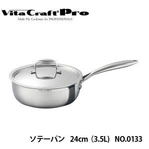 VitaCraftProビタクラフトプロ ソテーパン 24cm NO.0133 tkp