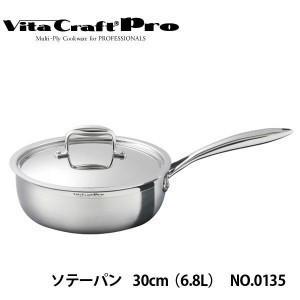 VitaCraftProビタクラフトプロ ソテーパン 30cm NO.0135 tkp