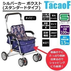 テイコブ(TacaoF) シルバーカー(スタンダードタイプ) ボクスト SIST02-NV・ネイビー|tkp