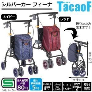 テイコブ(TacaoF) シルバーカー フィーナ SLM06|tkp