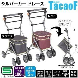 テイコブ(TacaoF) シルバーカー ドレース SLM07|tkp
