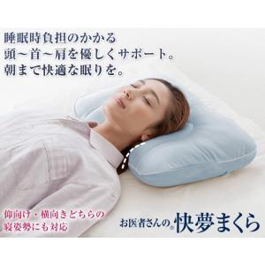 まくら 枕 お医者さんの 快夢 まくら|tkp