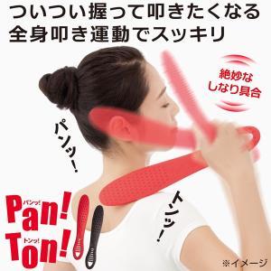 Pan!Ton!(パンッ!トンッ!) 【肩たたき/肩叩き/肩たたき棒/マッサージ/肩こり/パントン/パンットンッ/panton】    arf|tkp