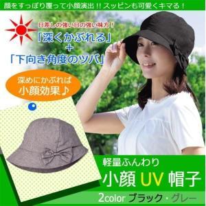 軽量 ふんわり 小顔UV帽子 alp tkp