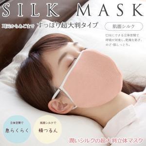 潤いシルクの超大判立体マスク 【絹/保湿/潤い/おやすみマスク/大きめ/喉/睡眠】 arf|tkp