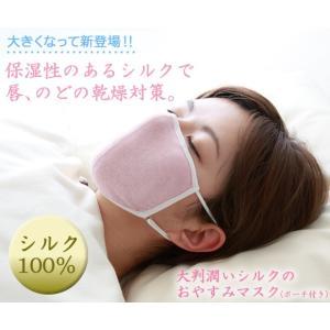 大判潤いシルクのおやすみマスク(ポーチ付き) 【シルク100%/保湿/潤い/おやすみマスク/大きめ/喉/睡眠】arf|tkp