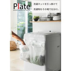 マグネット洗濯ネットハンガー プレート ホワイト 3584 洗濯グッズ 収納 ランドリー|tkp