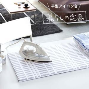 アイロン台 平型 チェック グレー 日本製 平型アイロン台 北欧風 暮らしの定番 1222|tkp