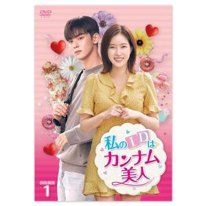 私のIDはカンナム美人 DVD-BOX1 TCED-4513 tkp