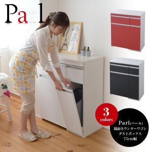 光沢のある 鏡面 仕上げ キッチンカウンター 3分別 ゴミ箱収納 付き 幅 75 カウンター 引き出し 付き キャスター付き 高さ 90 収納 棚 ラック FPL-0006|tkp