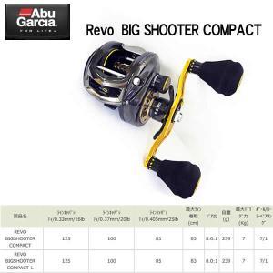 ABU BIG SHOOTER COMPACT レボ ビッグシューターコンパクト-L 左ハンドル|tks