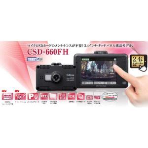 本州 四国送料無料 cellstar セルスター ドライブレコーダー CSD-660FH|tks