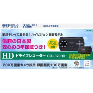 本州 四国送料無料 cellstar セルスター HD ドライブレコーダー CSD-390HD|tks