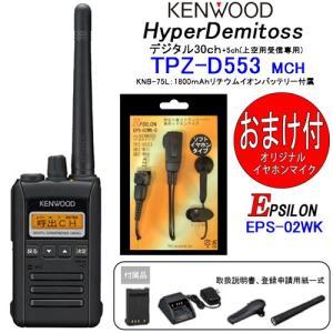 本州.四国送料無料 TPZ-D553MCH KENWOOD/ケンウッド インカム 携帯型デジタルトランシーバー(デジタル簡易無線) 5W出力 イヤホンマイク付|tks