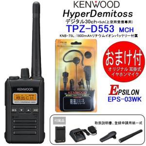 本州.四国送料無料 TPZ-D553MCH KENWOOD/ケンウッド インカム 携帯型デジタルトランシーバー(デジタル簡易無線) 5W出力 耳掛式イヤホンマイク付|tks