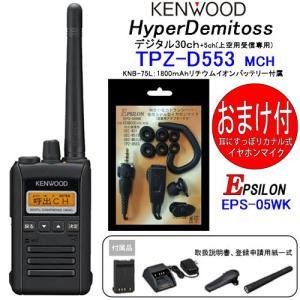 本州.四国送料無料 TPZ-D553MCH KENWOOD/ケンウッド インカム 携帯型デジタルトランシーバー(デジタル簡易無線) 5W出力 カナル式イヤホンマイクEPS-05WK付|tks