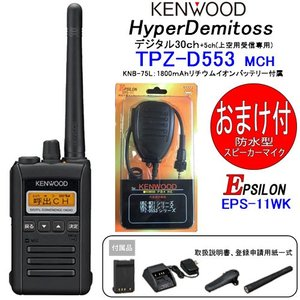 本州.四国送料無料 TPZ-D553MCH KENWOOD/ケンウッド インカム 携帯型デジタルトランシーバー(デジタル簡易無線) 5W出力 防水スピーカーマイク付|tks