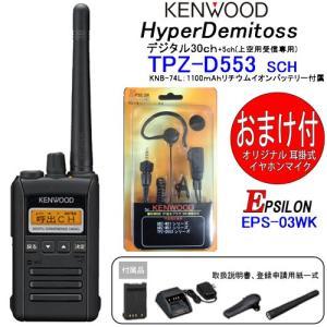 本州.四国送料無料 TPZ-D553SCH KENWOOD/ケンウッド インカム 携帯型デジタルトランシーバー(デジタル簡易無線) 5W出力 耳掛式イヤホンマイク付|tks