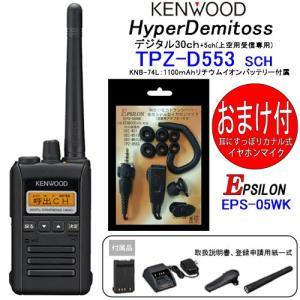 本州.四国送料無料 TPZ-D553SCH KENWOOD/ケンウッド インカム 携帯型デジタルトランシーバー(デジタル簡易無線) 5W出力 カナル式イヤホンマイク付|tks