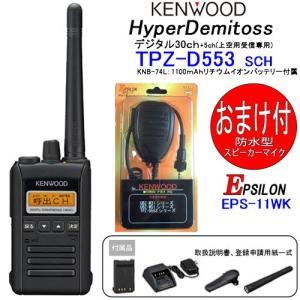本州.四国送料無料 TPZ-D553SCH KENWOOD/ケンウッド インカム 携帯型デジタルトランシーバー(デジタル簡易無線) 5W出力 TPZ-D553SCH 防水スピーカーマイク付|tks