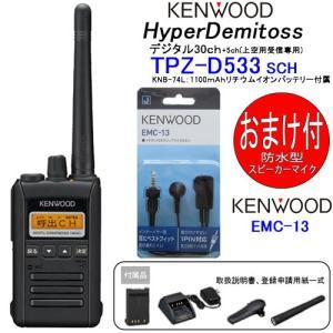 本州.四国送料無料 TPZ-D553SCH KENWOOD/ケンウッド インカム 携帯型デジタルトランシーバー(デジタル簡易無線) 5W出力 イヤホンマイクEMC-13付|tks