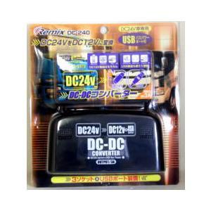 DC-DCコンバーター ポータブルナビOK USB付【DC-240】3A|tks