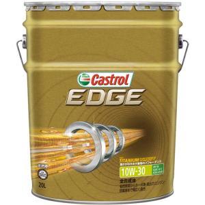 Castrol カストロール EDGE エッジ 10W30 【20Lペール缶】