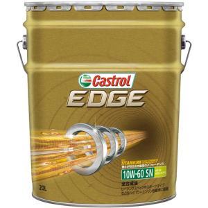Castrol カストロール EDGE エッジ 10W60 【20Lペール缶】