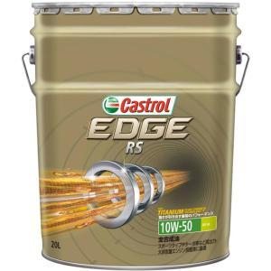 Castrol カストロール EDGE RS エッジRS 10W50 【20Lペール缶】