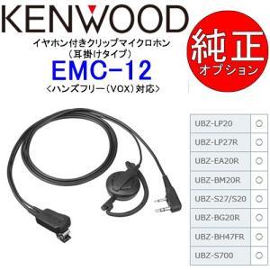 KENWOOD/ケンウッド 純正クリップマイクロホン(耳掛けタイプ) EMC-12 VOX対応 UBZ-LP20/27対応|tks
