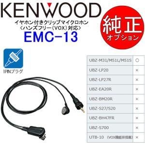 KENWOOD/ケンウッド イヤホン付きクリップマイクロホン EMC-13|tks