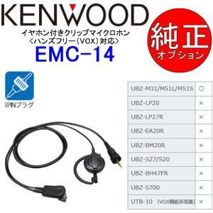 KENWOOD/ケンウッド イヤホン付きクリップマイクロホン 耳掛式 EMC-14|tks