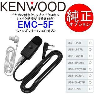 KENWOOD/ケンウッド 純正クリップマイクロホン(マイク感度切り替え付き) EMC-5F VOX対応 UBZ-LP20/27対応|tks