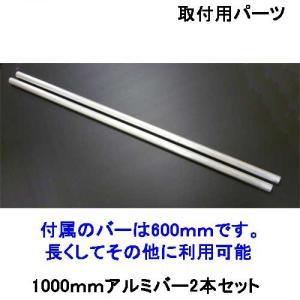 カーメイト INNO ロッドホルダー用 1000mmバー2本セット EP1000|tks