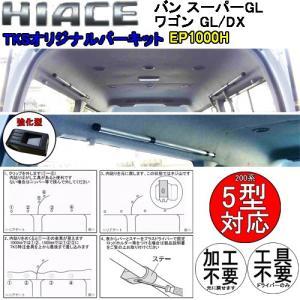 本州、四国送料無料 ハイエース200系 バン:スーパーGL/ワゴン:GL/DX専用 1000mm バーキット 4型対応 【強化型:EP1000HP】|tks