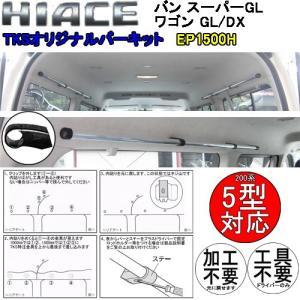 本州、四国送料無料 ハイエース200系 バン:スーパーGL/ワゴン:GL/DX専用 1500mm バーキット 4型対応 【EP1500H】|tks