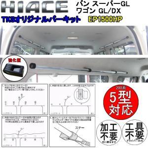 本州、四国送料無料 ハイエース200系 バン:スーパーGL/ワゴン:GL/DX専用 1500mm バーキット 4型対応 【強化型:EP1500HP】|tks