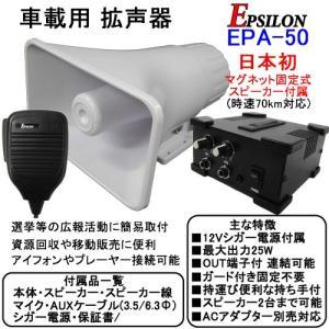 車載用 拡声器 業務仕様 ハイパワー25W EPSILON EPA-50 日本初マグネット式スピーカー付、アイフォン対応、選挙、資源回収、イベントに