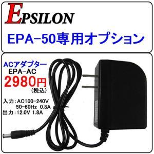 車載用 拡声器 業務仕様 ハイパワー25W EPSILON EPA-50専用 ACアダプター EPA-AC tks