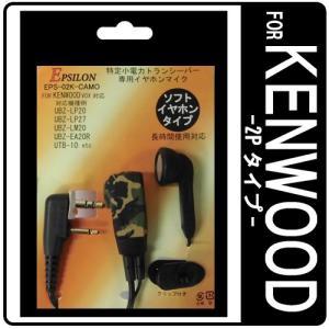 ケンウッド用 イヤホンマイク 特定小電力トランシーバー専用 インカム (EMC-3互換) EPSILON EPS-02K|tks|02