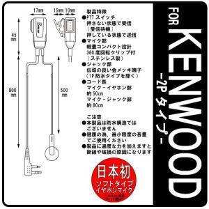 ケンウッド用 イヤホンマイク 特定小電力トランシーバー専用 インカム (EMC-3互換) EPSILON EPS-02K|tks|04