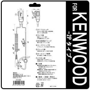 ケンウッド KENWOOD用 イヤホンマイク (インナーイヤー/耳掛兼用) インカム 特定小電力トランシーバー用 EPS-03K(黒)/EPS-W03K(白) (EMC-3 FP-22K互換品)|tks|02