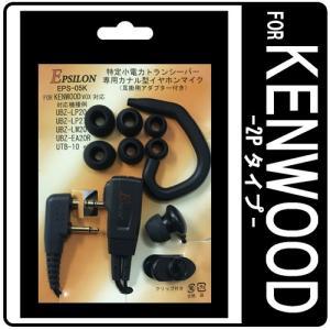 KENWOOD ケンウッド用 特定小電力トランシーバー専用 インカム カナル型イヤホンマイク 耳掛パーツ付  (EMC-3互換品) EPSILON EPS-05K|tks