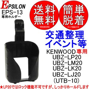 EPSILON製 KENWOOD ケンウッド特定小電力トランシーバー用 ホルダー ホルスター EPS-13 USC-13互換品 UBZ-LP20 UBZ-LJ20・UBZ-LK20・UBZ-LM20 UTB-10|tks