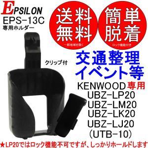 EPSILON製 KENWOOD ケンウッド特定小電力トランシーバー用 ホルダー ホルスター EPS-13C クリップ付 USC-13互換品 UBZ-LP20・UBZ-LK20・UBZ-LM20 UTB-10|tks