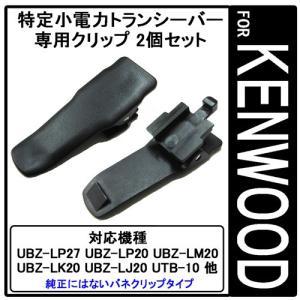 ケンウッド 特定小電力トランシーバー用 ベルト クリップ 2個セット UBZ-LP20 UBZ-LP20 UBZ-LM20 UBZ-LK20 UTB-10等専用|tks