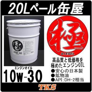 本州.四国送料無料 エンジンオイル 極 10w-30 20Lペール缶 日本製 DH-2 (10w30) ディーゼル車用 tks