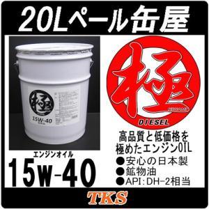 本州.四国送料無料 エンジンオイル 極 15w-40 20Lペール缶 日本製 DH-2 (15w40) ディーゼル車用 tks