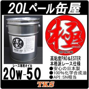 本州.四国送料無料 エンジンオイル 極 20w-50 レース用 100%化学合成油 20Lペール缶 日本製 (20w50) tks